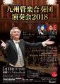 九州管楽合奏団演奏会2018