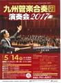 九州管楽合奏団演奏会2017