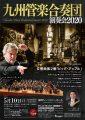 九州管楽合奏団 演奏会2020