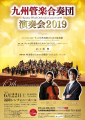 九州管楽合奏団 演奏会2019
