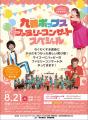 九管ポップス ファミリーコンサート スペシャル