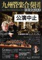 九州管楽合奏団 演奏会2020 公演中止に伴う払い戻しについて