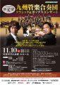 九州管楽合奏団 クラシック&ポップスコンサート(第七回 佐賀市民芸術祭)