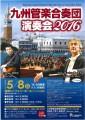 九州管楽合奏団演奏会2016